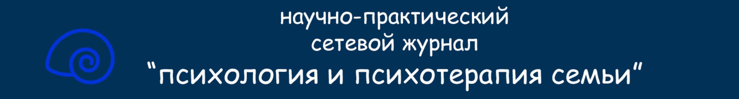 """журнал """"Психология и психотерапия семьи"""""""